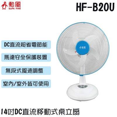 ✦比一比BEB✦【勳風】14吋DC直流移動式桌立扇(HF-B20U)