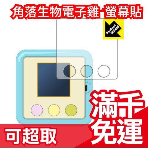 角落生物電子雞 螢幕保護貼  日本 塔麻可吉 Tamagotchi  電子機 螢幕貼 防刮 降藍光 小夥伴❤JP