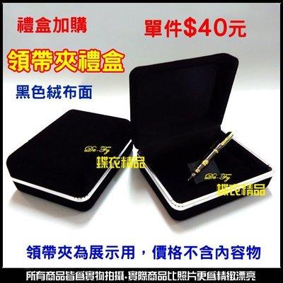 De-Fy蝶衣精品 領帶夾盒 領帶夾禮盒 包裝禮盒 黑色絨布面禮盒 現貨.直購$40元