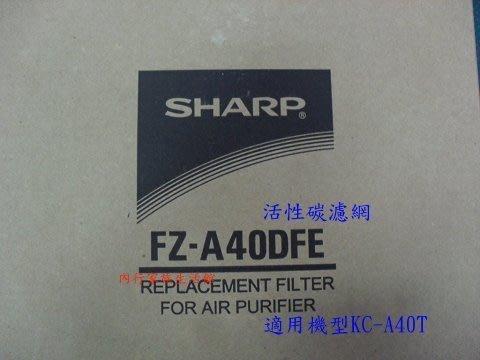 SHARP夏普FZ-A40DFE  活性碳濾網(適用機型KC-A40T)