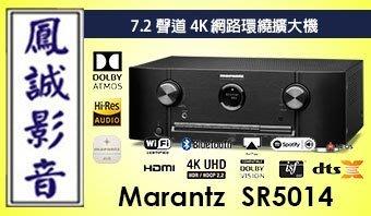 ~台北台中鳳誠影音~ MARANTZ SR5014 7.2CH劇院環繞擴大器,另有新款 MARANTZ SR5015。