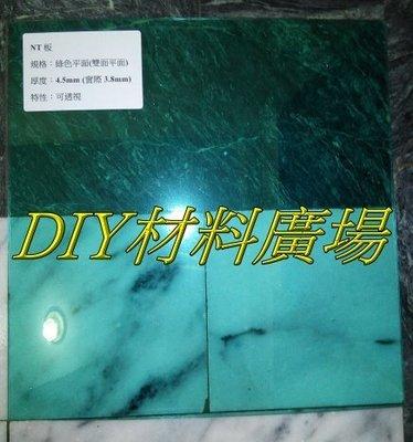 工廠直銷價實在※遮光罩 採光板 PC板 耐力板 遮雨棚 晴雨罩(NT板綠色雙面平面4.5mm實際3.8mm),每才85元