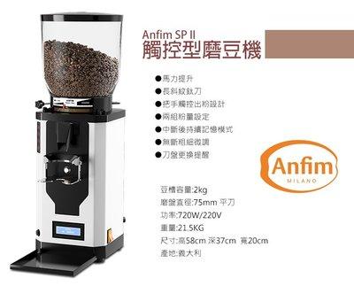 宏大咖啡 anfim SPII Special Performance 定量 磨豆機 咖啡豆 專家
