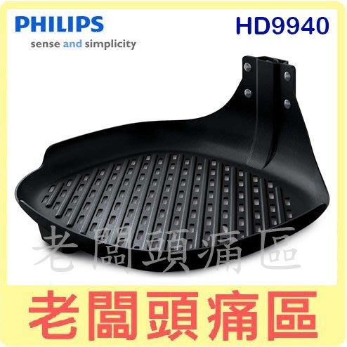 老闆頭痛區~PHILIPS飛利浦 氣炸鍋配件煎魚盤(裸裝)HD9940+手把~適用HD9642