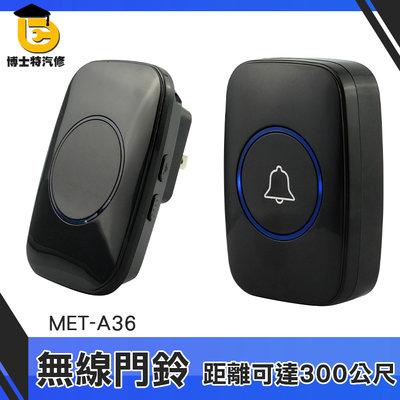 博士特汽修 老人呼叫器 家用無線門鈴 智能遙控超遠距離 電子移動無線門鈴 電鈴 防水 提示鈴MET-A36