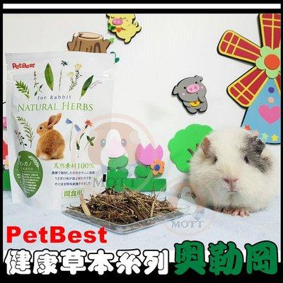 《Life M》【萌寵吃貨】PetBest 100%天然健康草本系列機能性食品-奧勒岡