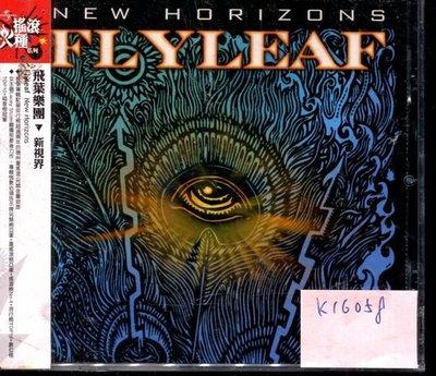 *真音樂* FLYLEAF / NEW HORIZOMNS 全新 K16058