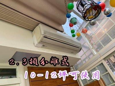 萬華二手家具-7.1KW分離式冷氣、冷氣機、10-12坪、冷氣、2噸冷氣 回收家具 回收家電