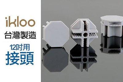 BO雜貨【SV3644】ikloo~12吋百變收納櫃 創意組合收納櫃 鞋櫃 置物櫃 配件-專利八角接頭10個組