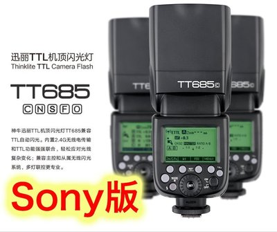 ~阿翔小舖~ 免運費 送柔光罩 公司貨 神牛 TT685S Sony閃燈 GODOX TT685 閃光燈 685