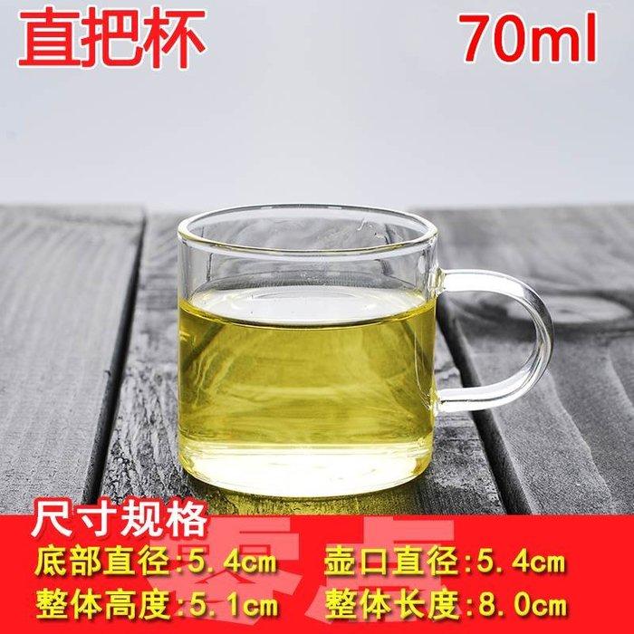 禧禧雜貨店-耐熱玻璃茶具 花茶杯 水杯子咖啡杯 玻璃杯 直把杯70ml#新款