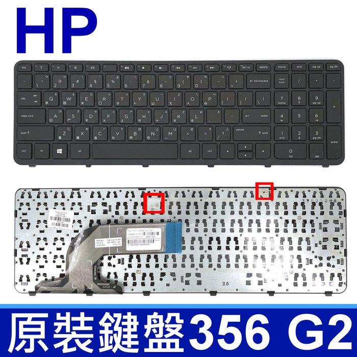 HP 惠普 356 G2 繁體中文 鍵盤 350 G1 350 G2 351 G1 355 G2 V140526AS1