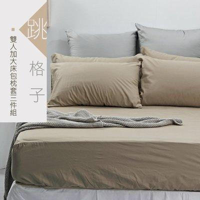 雙人加大床包枕套三件式【跳格子】《40支紗》-麗塔寢飾-