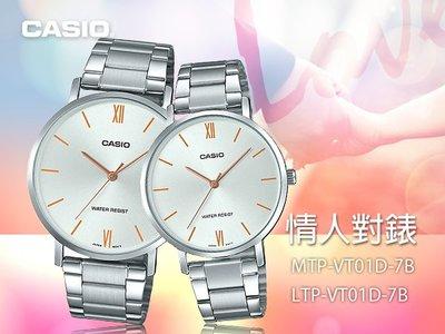 CASIO 卡西歐 手錶專賣店 MTP-VT01D-7B+LTP-VT01D-7B 簡約指針對錶 不鏽鋼錶帶 生活防水