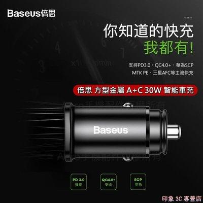 Baseus倍思 方形金屬QC4.0智慧車用充電器 PD3.0快充 SCP鋁合金車充【快速出貨】