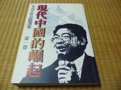 【阿公書房】3-3社會科學~朱高正作品精選集...第一卷現代中國的崛起