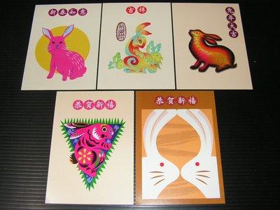 【愛郵者】〈郵政明信片〉賀年片 新片 87年 新年-兔 5片一組 直接買 / MN87-兔