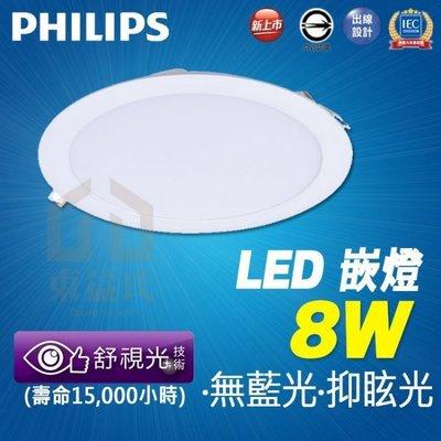 含稅 飛利浦 PHILIPS LED DN020 8W 9cm 崁燈 舒視光 12W 16W 20W 24W【東益氏】