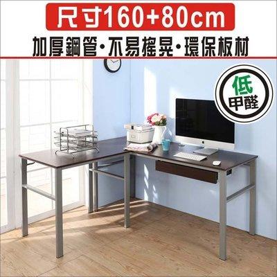 辦公室/電腦室【居家大師】低甲醛防潑水L型160+80公分單抽屜穩重型工作桌/電腦桌 I-B-DE049+51WA-DR