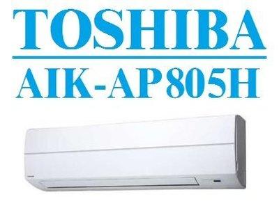 【TLC】日本 東芝 新品 3馬力 壁掛 AIK-AP805H  單相200V  3分/5分 (15-25)