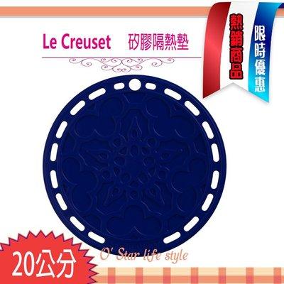 Le creuset 耐熱 矽膠 法式 隔熱墊 鍋墊    20cm  天空藍  法式隔熱墊