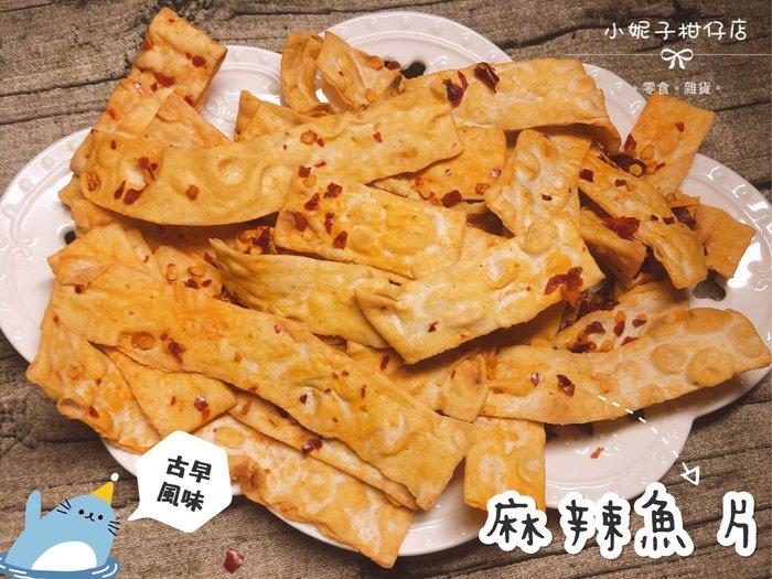 古早味零食 ❤ 麻辣魚片 260g