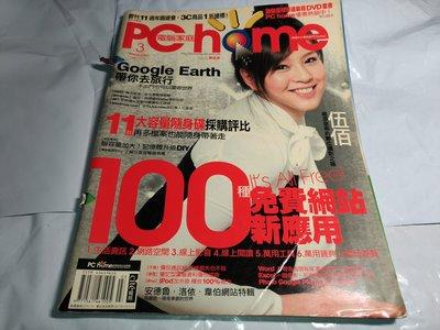 *掛著賣書舖* 《PC home 電腦家庭 2007年3月號 Google Earth帶你去旅行》|七成新