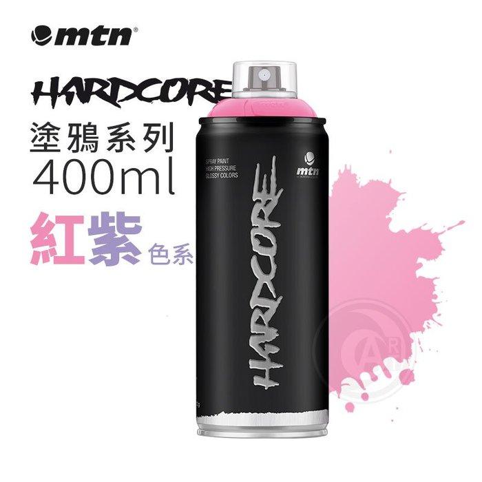 『ART小舖』西班牙蒙大拿MTN Hardcore塗鴉系列 噴漆 400ml 紅紫色系 單色自選