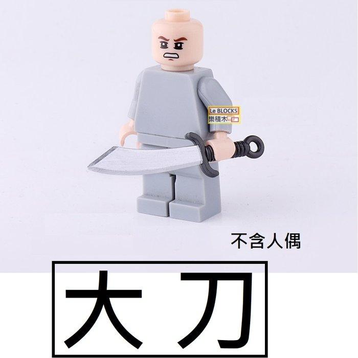 樂積木【當日出貨】第三方 大刀 雙色 非樂高LEGO相容 機槍 步槍 衝鋒槍 武器