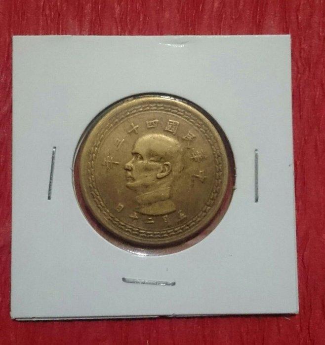 民國43年5角銅幣一枚