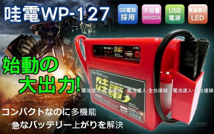 《電池達人》哇電 WP-127 救車行動電源 內建USB 3C充電 汽車救援組 機車 重機 啟動 救車
