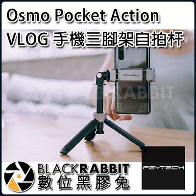 數位黑膠兔【 PGYTECH P-GEP-020 VLOG 手機 三腳架 自拍杆 】 運動相機 手機夾 轉接 延伸桿
