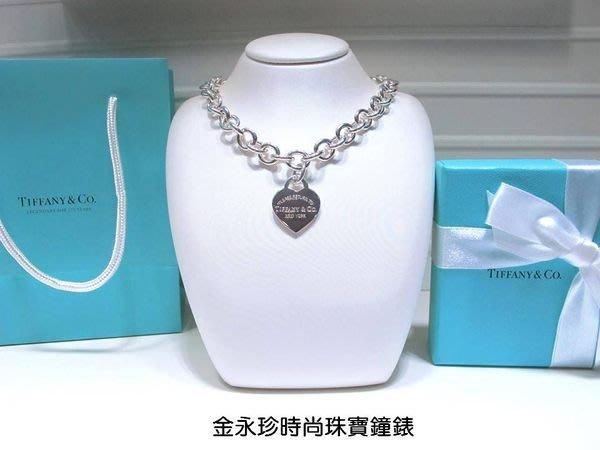 金永珍珠寶* Tiffany&Co Tiffany 經典三排刻字愛心項鍊 超限量款 情人節 生日禮物 *