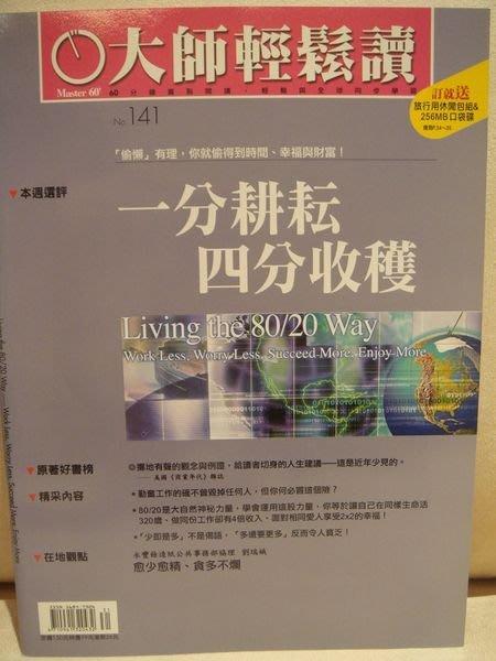 近全新經營管裡雜誌【大師輕鬆讀】第 141 期,無底價!免運費!