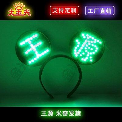 演唱會應援發光道具頭戴發箍燈牌定制LED頭箍定做#燈牌#應援#定制#演唱會專用