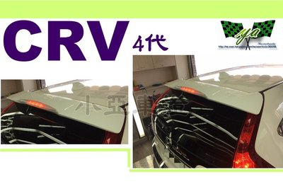 小亞車燈改裝*全新HONDA CRV 4代 2013 2014 2015 原廠型 尾翼 含烤漆 CRV尾翼
