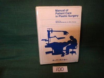 【愛悅二手書坊 02-12】Manual of Patient Care in Plastic Surgery