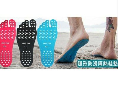 $18購/2對 [隱形防滑隔熱鞋墊] 只需輕輕貼上腳底,可以保護腳底防劃傷,還能防滑防水隔熱,大人和小朋友都合用,可以輕鬆放心的去玩水