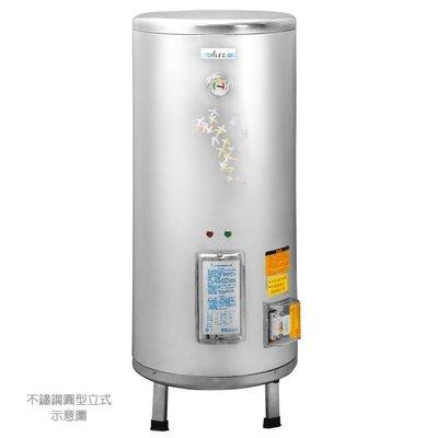 【阿貴不貴屋】 ALEX電光牌EH7040S 儲備式電熱水器40加侖✪立式