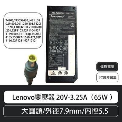 【偉斯電腦】 Lenovo變壓器 20V-3.25A(65W )大圓頭/外徑7.9mm/內徑5.5