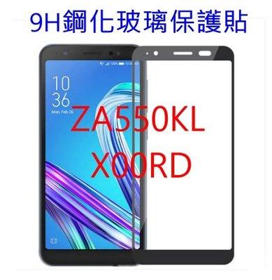 【全膠滿版】ASUS ZenFone Live (L1) (ZA550KL) X00RD  9H奈米鋼化玻璃保護貼