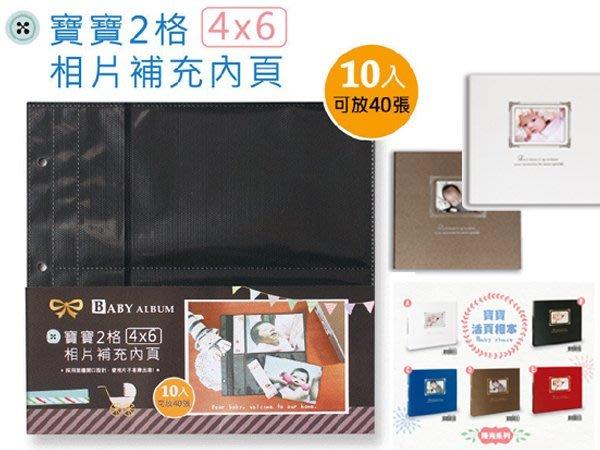 樂芙 4*6 相片補充內頁 SPA-153 * 4x6 相片補充包 新生兒 活頁相本禮盒 嬰兒相簿 寶寶相冊 滿月禮