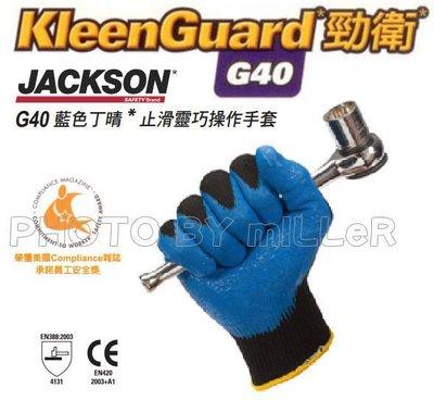 【米勒線上購物】工作手套 KleenGuard G40 藍色丁晴 止滑靈巧操作手套 歐規最高耐磨等級