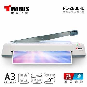 MARUS A3 專業冷熱雙溫裁刀護貝機 ML-2800HC