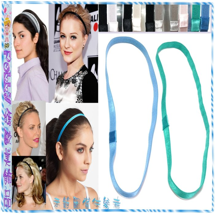 ☆POLLY媽☆歐美進口黑白灰粉藍綠緞面鬆緊髮帶2條一組~5種組別