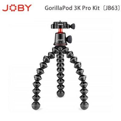 【EC數位】JOBY GorillaPod 3K Pro Kit〔JB63〕金剛爪單眼腳架 章魚腳架 運動攝影機腳架