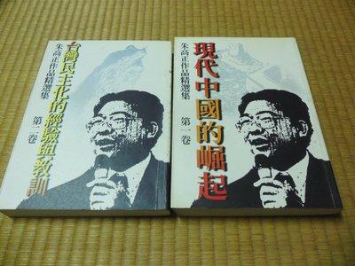 【阿公書房】3-3社會科學~朱高正作品精選集...第一卷現代中國的崛起+第二卷台灣民主化的經驗與教訓