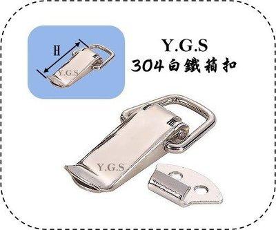 Y.G.S~其他五金系列~304白鐵箱扣 (含稅)