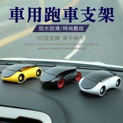 【音樂天使英才星】團購熱賣跑車車用儀表板可旋轉手機架
