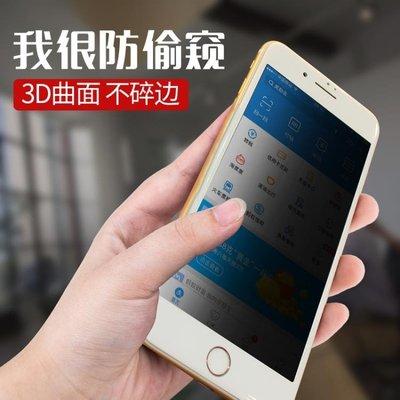 熒幕保護貼iPhone7鋼化膜蘋果8Plus防窺膜i7防偷窺偷看8P手機貼膜全屏i8防窺--潮流前線